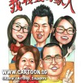 2014-12-17-Caricature-Singapore-Family-Group-Gift-Warm-Love-Relationship
